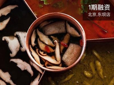 香草香草云南原生态火锅